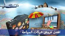 tajoura travel للسفر والسياحة