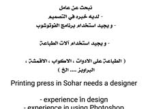 مطبعة في صحار بحاجة الى مصمم