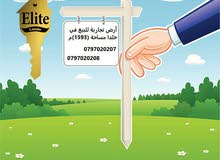 قطعة ارض للبيع تجاري في الاردن - عمان - خلدا
