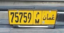 رقم خماسي جميل للبيع