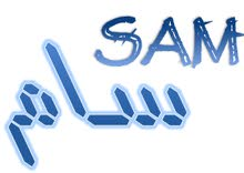 منظومة المدارس الخاصة بسعر 200 دينار (ســـأم SAM)