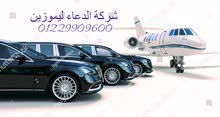 ليموزين مطار برج العرب..الاسكندرية.. 01229909600
