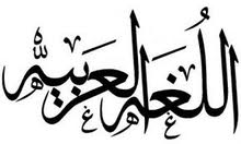 معلّم لغة عربيّة لجميع المراحل 0545584340
