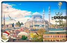 رحله تركيا شامله اقامه وطيران