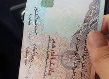 عملات نقدية قديمة فئة ال200 درهم اماراتي