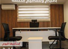 مكاتب مؤثثه للإيجار خدمات متكامله