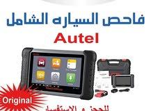جهاز فاحص السيارات الشامل ماركة Autel