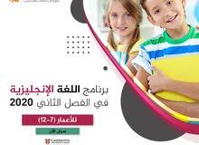 برنامج اللغة الانجليزية للاعمار (7-12) LingoKids Program