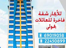 excellent finishing apartment for rent in Hawally city - Maidan Hawally
