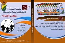 اختبارات القبول كلية الاعلام جامعة صنعاء2018