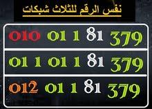 رقم مميز علي ثلاث شبكات 010-011-012