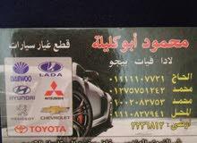 محمود أبوكليلة لقطع غيار السيارات الاسكندرية. المندرة قبلي شارع النبوي المهندس