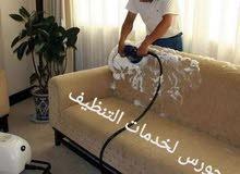 شركه حورس لتنظيف المنازل