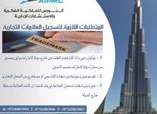 افضل شركة تسجيل العلامة التجارية-ابوظبى-دبى- الامارات