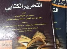 كتب جامعيه