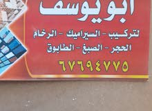 مقاولات سيراميك و رخام و طابوق و صبغ