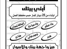 خدمة صيانت منازل 24 ساعه ابو محمد 0797300283