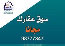نسوق عقاراتكم في/السيب/المعبيله/سور ال حديد/الخوض/الحيل/وادي اللوامي/الموالح