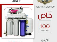 من الشركة الكويتية فلتر ماء R.O