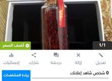 زعفران مرزوق