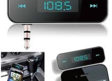 جهاز بث الصوتيات من الجوال على fm السيارة