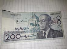 200درهم مغربية لععد حسن الثاني