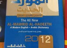 مطلوب قاموس المورد الجديد 2012
