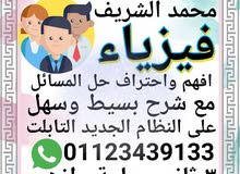 مدرس فيزياء 3 ثانوية عامة وازهرية وجميع المراحل افضل مدرس في مصر