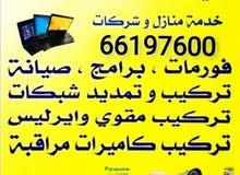 صيانة وبرمجة الكمبيوتر والشبكات جميع مناطق الكويت