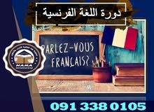 كورس اللغة الفرنسية للمبتدئيين