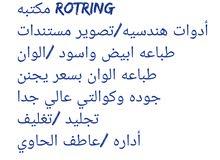 مكتبه   Rotring