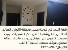 للبيع شقة في مدينة حمد اللوزي