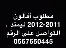 AVALON 2011-2012 limited