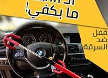 Anti-theft car steering lock قفل سيارة ضد السرقة