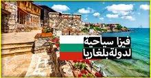 خدمات التاشيرة البلغارية ((سيــــــــــــاحـــة))