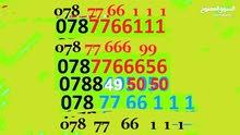 ارقام زين مميزة جدا - ارقام امنية مميزة جدا