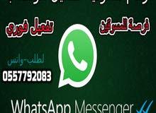 ارقام اماراتية وسعودية لتفعيل الواتس