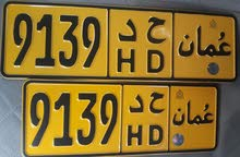رقم رباعي 9139/ ح د للبيع ب250ريال