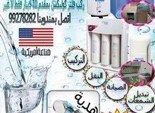 فلاتر امريكية لتنقية وتعقيم المياه