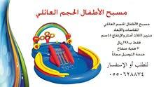 مسبح الأطفال العائلي