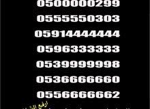 للبيع مجموعه ارقام مميزه