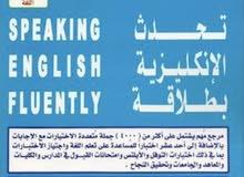 كتاب تحدث الانجليزية بطلاقة