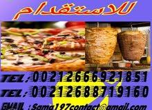 نوفر من المغرب معلمين شاورما ومعلمين بيتزا خبرة 00212688719160