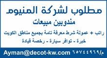 مطلوب مندوب مبيعات المنيوم خبرة لاتقل عن ثلاث سنوات بالكويت