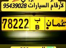 رقم: 78222 ب