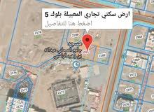 للبيع ارض سكني تجاري في المعبيله 4 بلوك 5 جنب الجامع