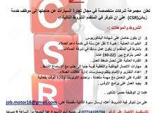 مطلوب موظف خدمة زبائن (CSR)