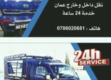 محمد للنقل داخل عمان وخارجها 24 ساعه