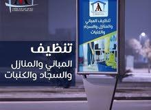 شركة تنظيف المباني و مكافحة الحشرات و الرمة(جميع ولايات محافظة الظاهرة)