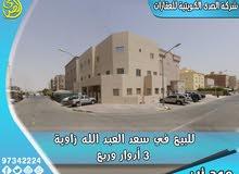 بيت للبيع في سعد العبد الله زاوية